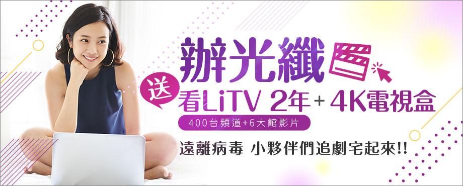 202003辦光纖送你LiTV 2年+ 4K電視盒
