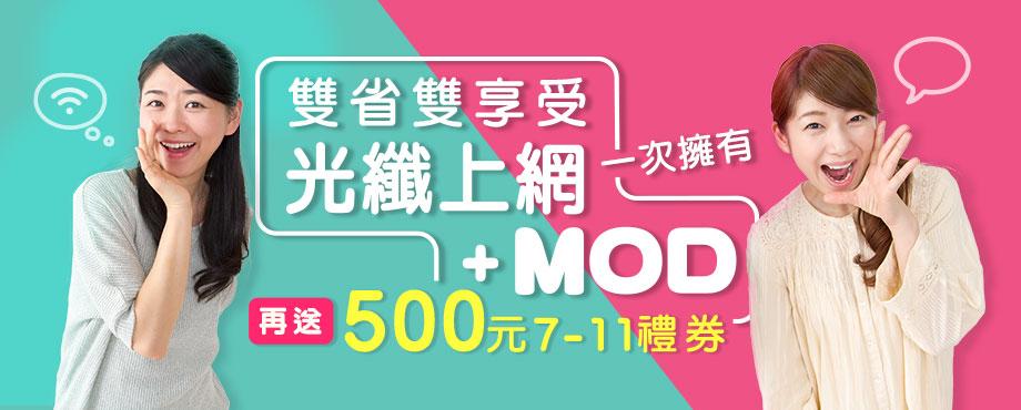 最新MOD超值雙省優惠方案,看電視+上網一起省,HD高畫質影片任你看,還有超值贈品三重送,7-11禮券、中華電信公眾wifi、中華電信家用wifi
